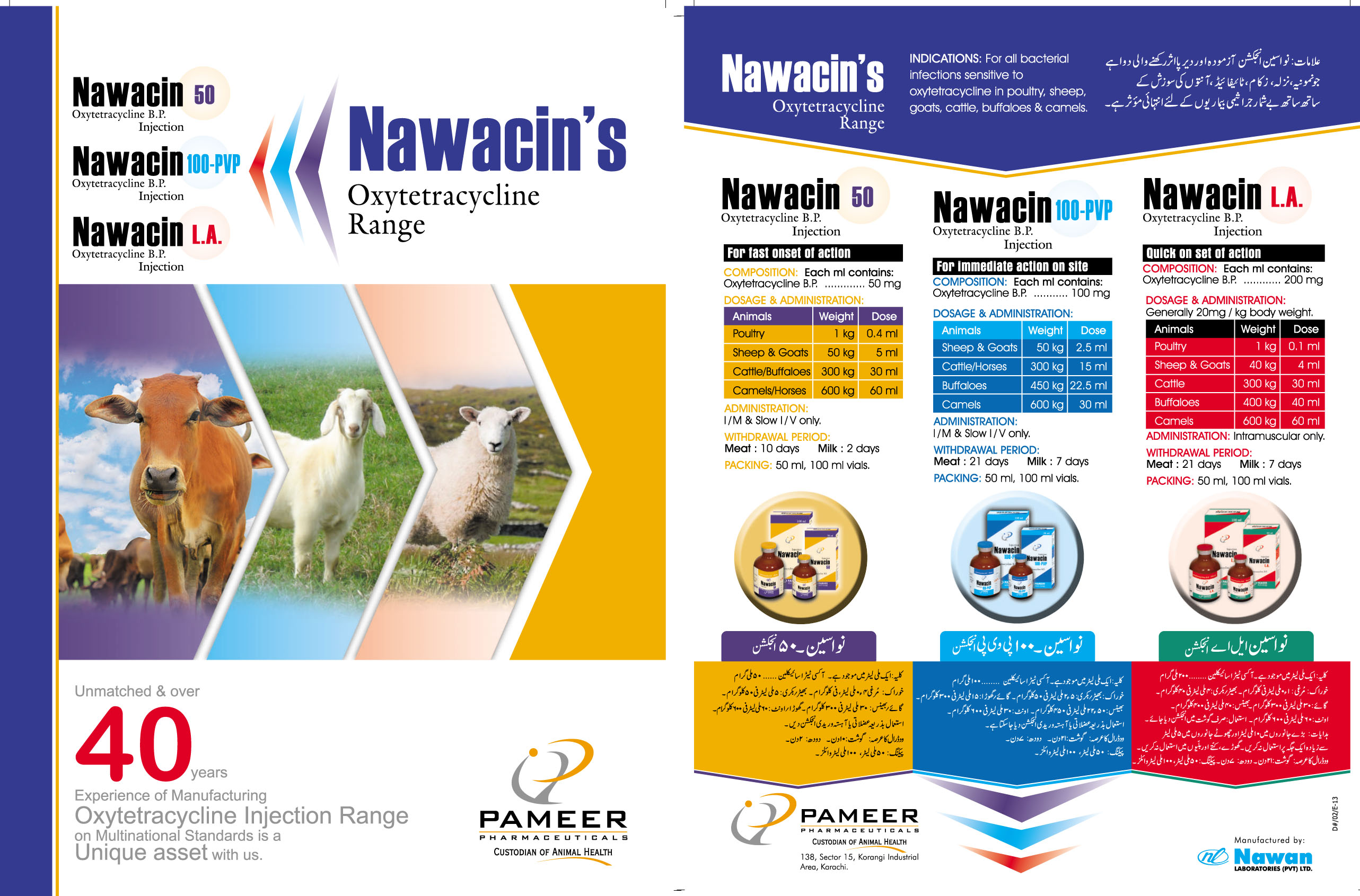 Nawacin 50 injection!