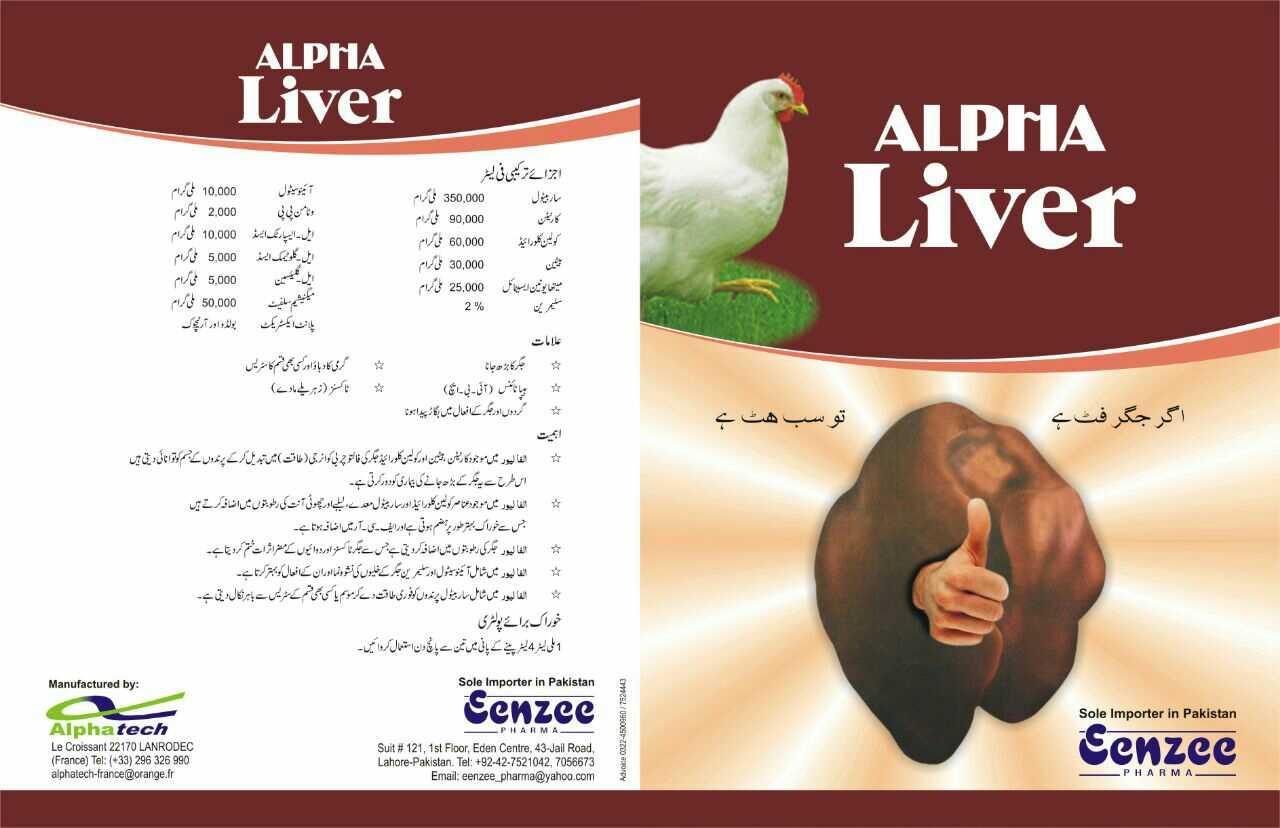 Alpha Liver 5 Litre .1 Litre!