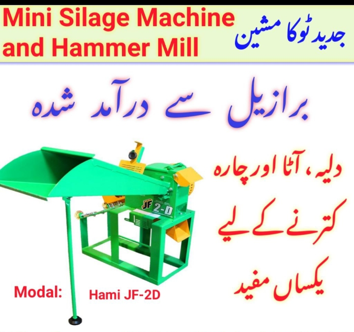 Mini Silage Machine and Hammer Mill JF-2D Brazil!